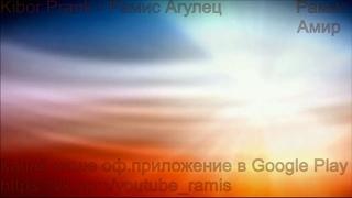 Kibor Prank - Рамис Агулец Рамис, Амир