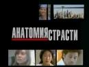 Анатомия страсти русский трейлер сериала