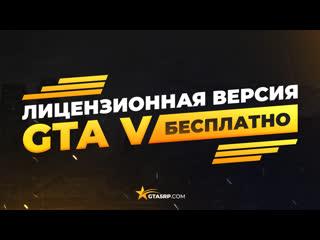 Как бесплатно начать играть на GTA5RP