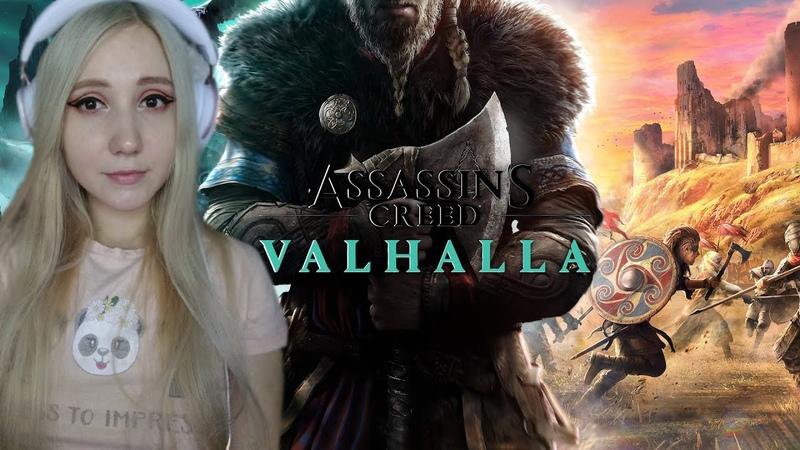 Асгард I Assassin's Creed Valhalla I 6 I СТРИМ I Прохождение