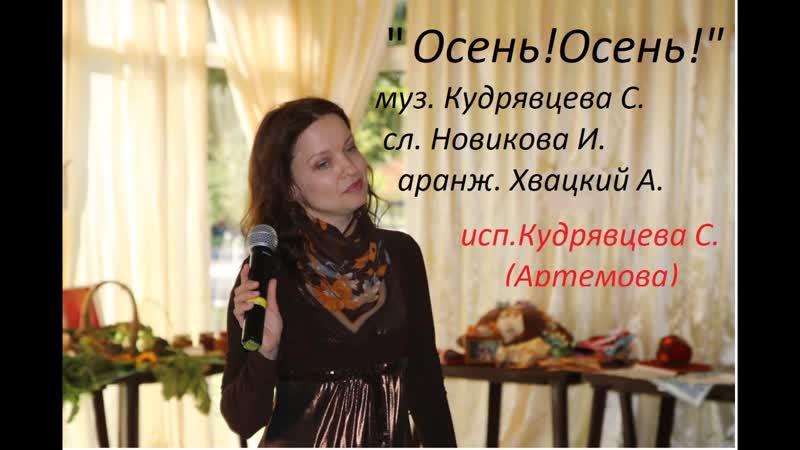 ОСЕНЬ исп СВЕТЛАНА АРТЕМОВА Кудрявцева