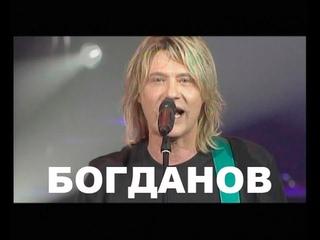 """Геннадий Богданов. Группа """"Русские"""""""