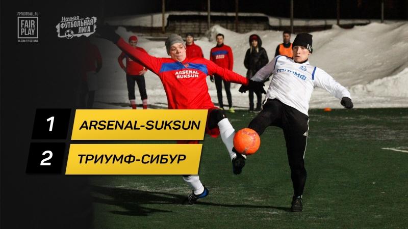 Обзор матча Arsenal Suksun Триумф Сибур Весенний Чемпионат НФЛ 21 марта