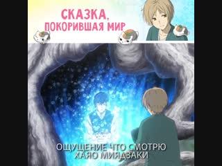 Тетрадь дружбы Нацумэ - Отзывы зрителей