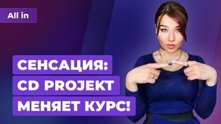 Планы CD Projekt: Ведьмак, конвейер и отмена Cyberpunk Online. PS5 дорожает! Новости ALL IN за