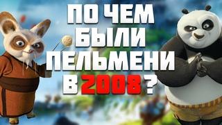 ЛЮБИМАЯ ИГРА МОЕГО ДЕТСТВА СПУСТЯ 10 ЛЕТ |Kung Fu Panda The Game|