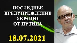 Андрей Пионтковский - последнее предупреждение Украине от Путина!