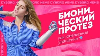 Дизайнерский бионический протез руки для Вероники Степановой с 6000 страз SWAROVSKI