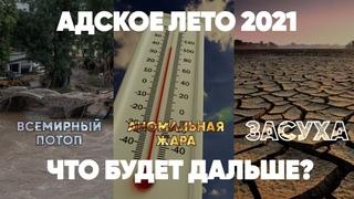 ⚡️Адское лето | Всемирный потоп | Аномальная жара | Засуха | Что будет дальше? | Евгений Тишковец
