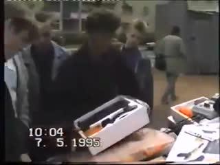 Техника с «рынка» 1995 года