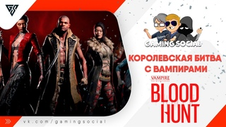 🔴 Vampire: The Masquerade - Bloodhunt: королевская битва с вампирами