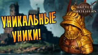 УНИКАЛЬНЫЕ УНИКИ! \16\ Battle Brothers [Stronghold]