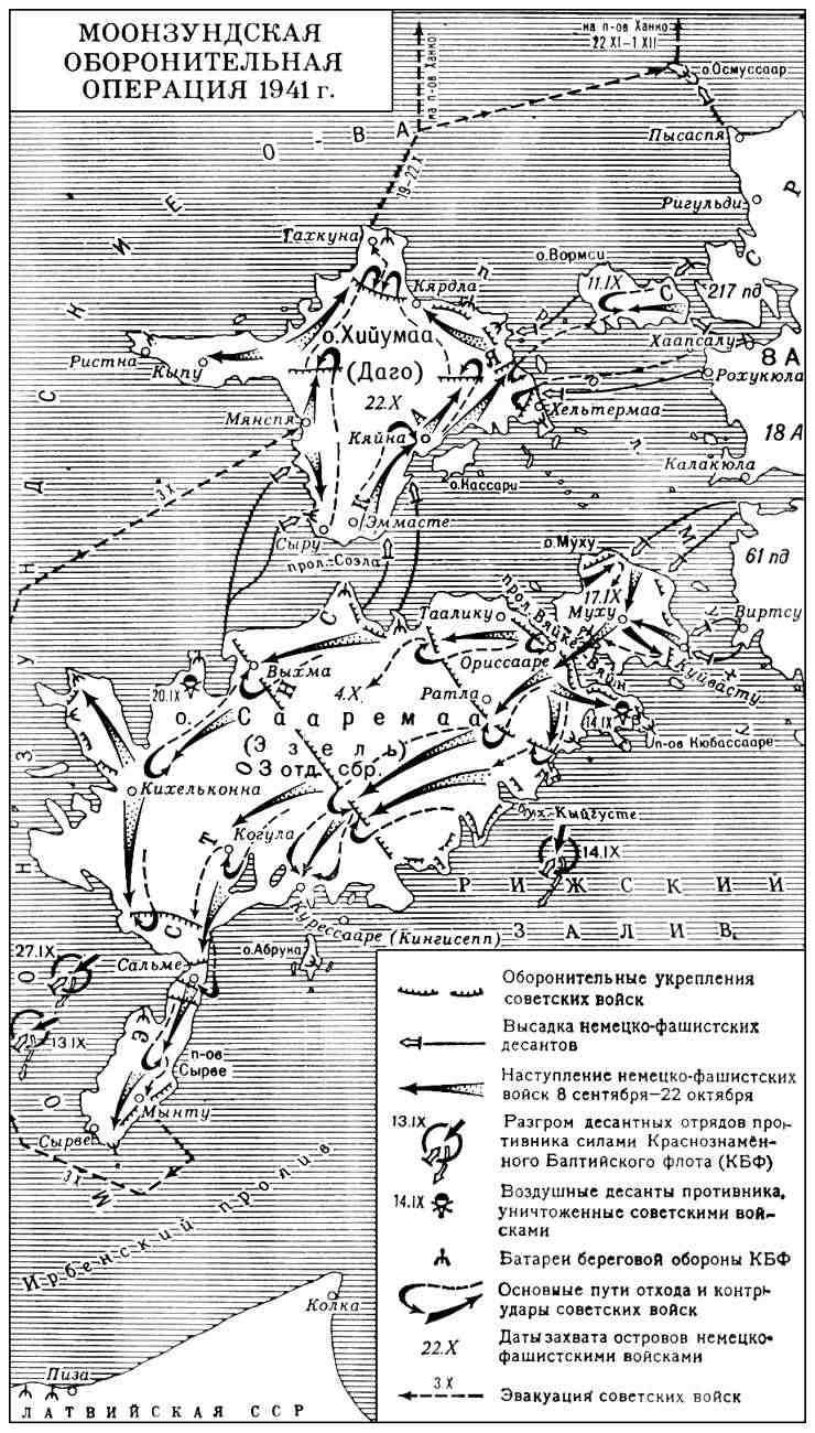 Карта-схема Моонзундской оборонительно операции 6 сентября — 22 октября 1941 года