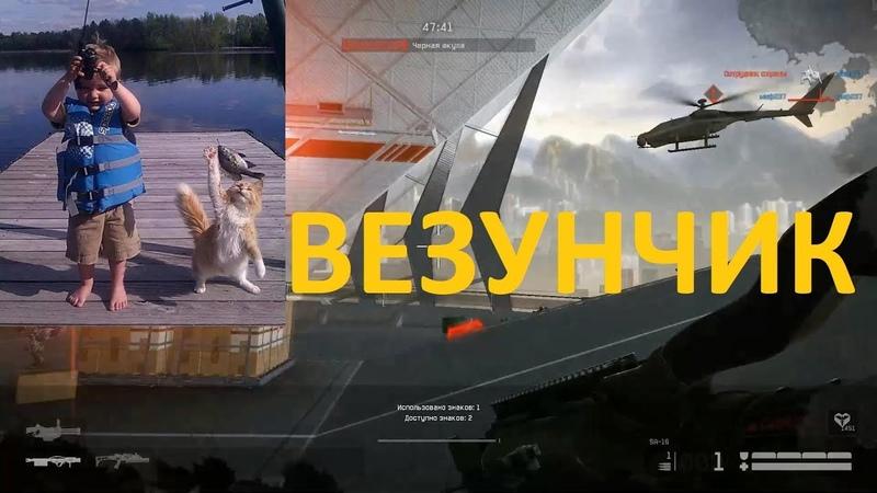 Warface ЛИКВИДАЦИЯ ВЕЗУНЧИК