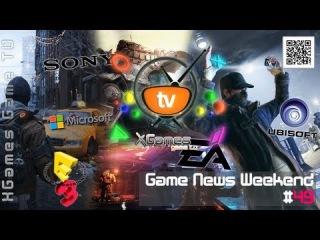 Game News Weekend - #49 E3 Spec от XGames-TV (Спецвыпуск E3 2013)