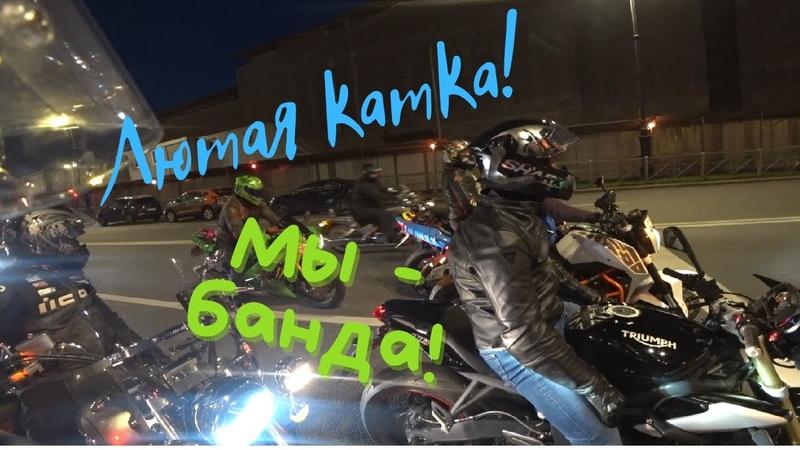 Мото Будни №12 2020 Часть1 Мы Банда Лютая катка Безумные истории мотоциклистов
