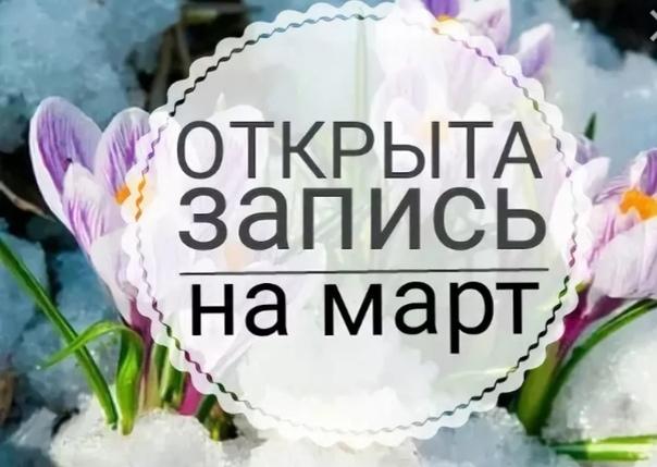Картинка запись на март