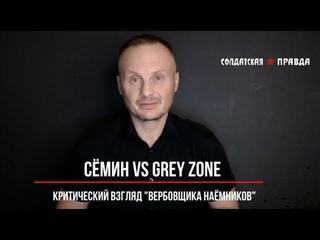 ДЕБАТЫ СЁМИНА С GREY ZONE /критический взгляд вербовщика наёмников/