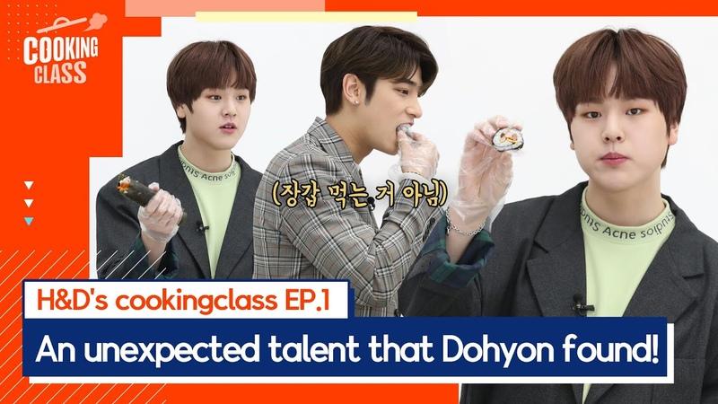 [HD's cookingclass EP.1 ]An unexpected talent that Dohyon found!(도현이가 17년 만에 찾은 뜻밖의 재능?)