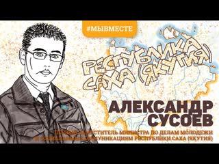 #Мывместе. Александр Сусоев – Первый заместитель министра по делам молодежи и социальным коммуникациям Республики Саха (Якутия)