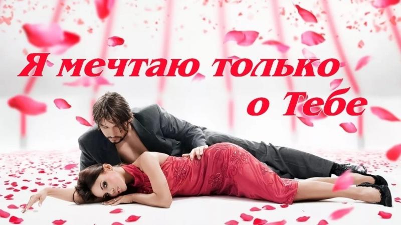 Я Мечтаю Только О Тебе - Алимханов А. feat. Dj Kriss Latvia | Новинка