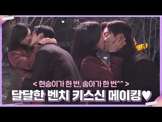 Сонбэ, не пользуйся этой помадой _ Роун и Вон Джин А на съёмках сцены поцелуя в 11 серии
