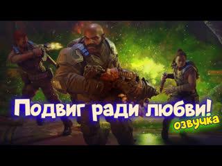 ЛУТшая ОЗВУЧКА #9 - ВО ИМЯ ЧУВСТВ!