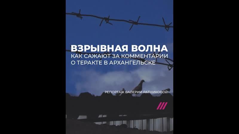 Взрывная волна Как сажают за комментарии о теракте в Архангельске