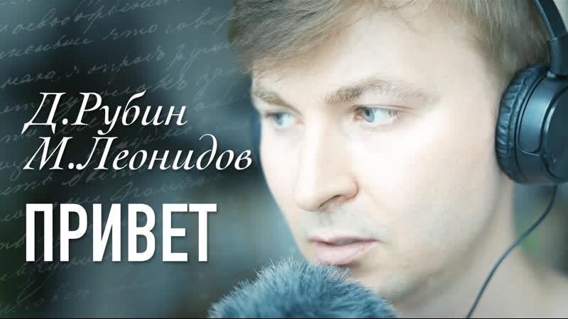 Д.Рубин М.Леонидов Привет ::: Читает актер Артем Лысков