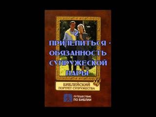 Б.УИЛКИНСОН - 2. ПРИЛЕПИТЬСЯ - ОБЯЗАННОСТЬ СУПРУЖЕСКОЙ ПАРЫ - БИБЛЕЙСКИЙ ПОРТРЕТ СУПРУЖЕСТВА
