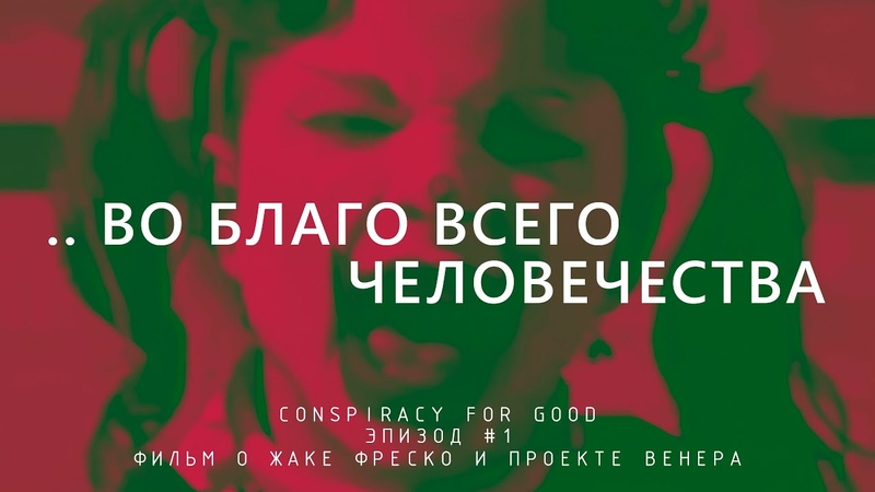 Эпизод 1 Во благо всего человечества документальный фильм о Жаке Фреско и Проекте Венера