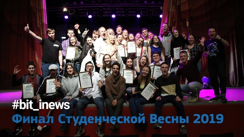 Bit_inews Финал Студенческой Весны 2019