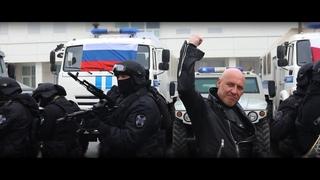 """Денис Майданов и Московский ОМОН """"Ничего не жаль"""""""