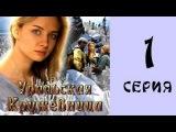 Уральская кружевница 1 серия из 8 мелодрама, сериал