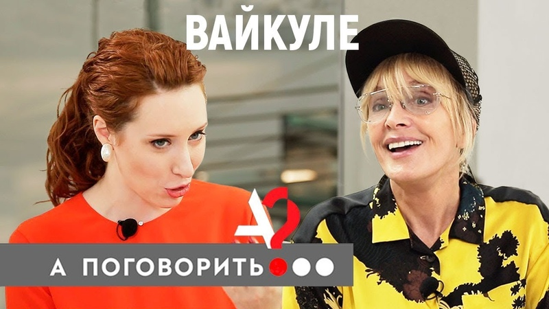 Лайма Вайкуле ориентация Крутой ЕС Крым россияне Пугачева А поговорить