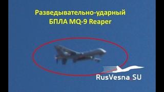 СРОЧНО: Ударный «Жнец» США вторгся в зону боевой операции армии России
