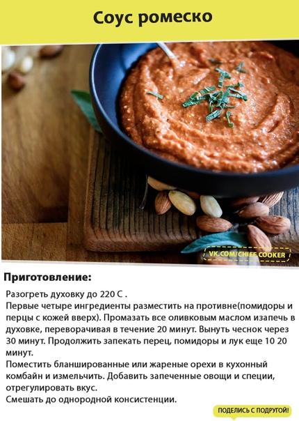 соус ромеско ингредиенты: 2 средних красных болгарских перца, разрезанных на половинки 2 томата 1 репчатый лук 6 зубчиков чеснока, очищенных 1 -2 ст.л. оливкового масла 1-2 сушеных переца