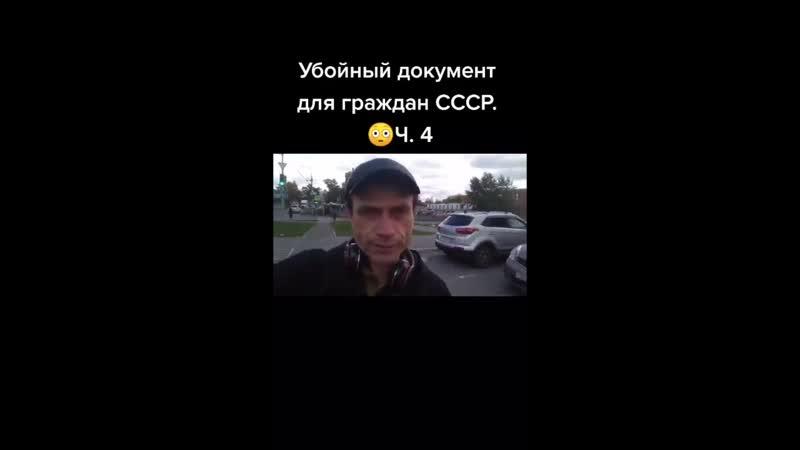 Обращение к Гражданам СССР Куда попрятались братья и сестры