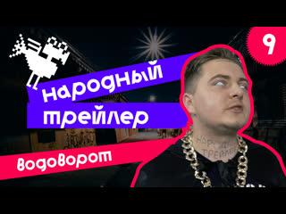 НАРОДНЫЙ ТРЕЙЛЕР. Выпуск №9 ()