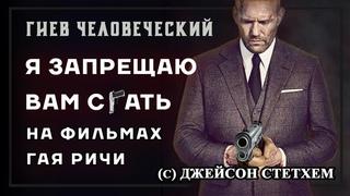 Гнев Человеческий - Обзор фильма Гая Ричи