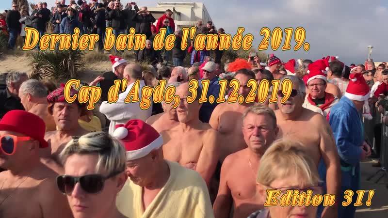 Naturisme dernier bain cap dAgde 31 décembre 2019