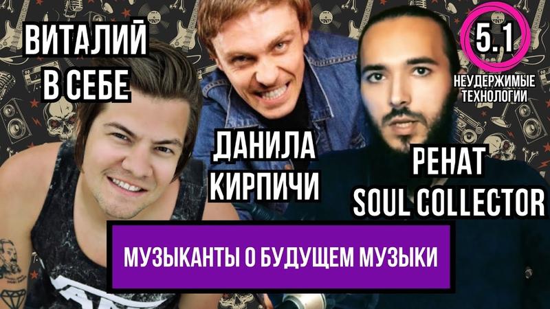 5 1 Будущее музыки вопросы экспертам Кирпичи Nomercy radio Soul collector