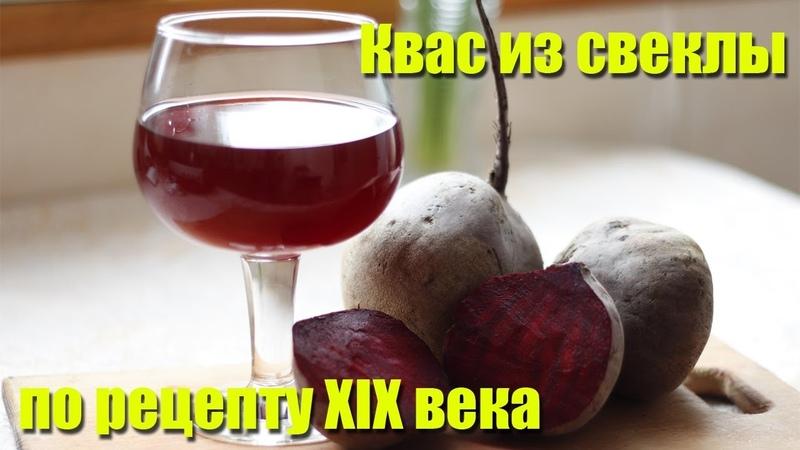 Рецепт настоящего свекольного кваса без дрожжей и сахара Буряковый квас для борща
