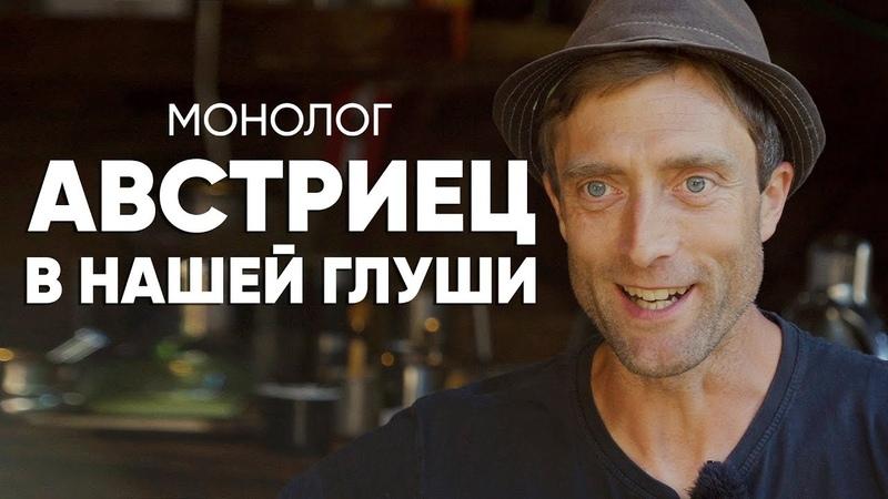 Открыл кофейню в деревне у границ России монолог австрийского оптимиста