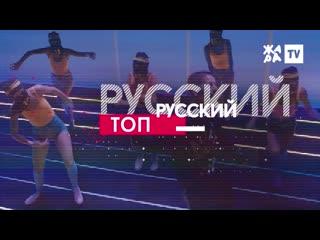РУССКИЙ ТОП // 53 неделя