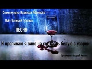 И проливаю я вино на скатерть белую с узором. Песня. Стихи,музыка Надежда Люликова.