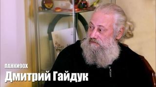Панки90х - Дмитрий Гайдук (интервью)