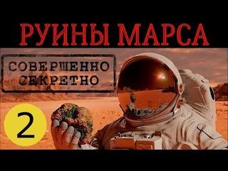 Руины Марса. Тайны Красной планеты. Альтернативная история / Часть 2