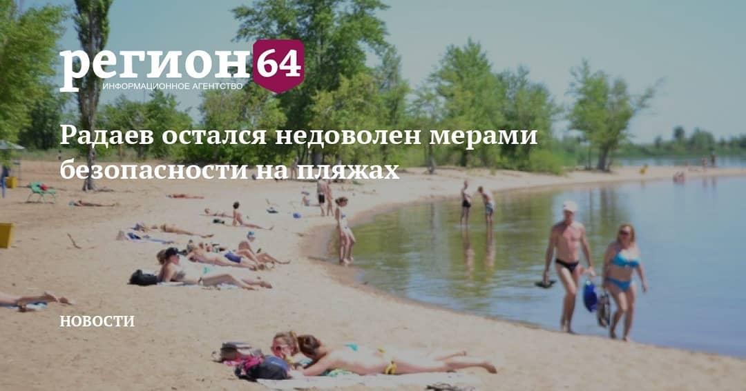 В регионе официально разрешено купаться лишь на шести пляжах