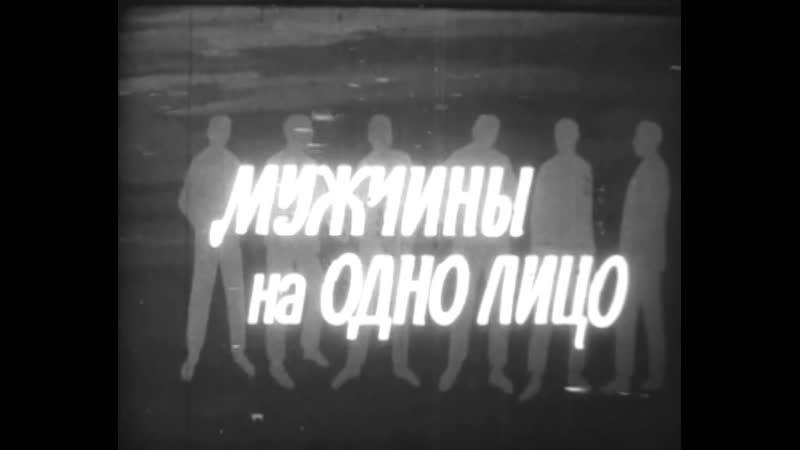 Мужчины на одно лицо АРЕ 1970 мелодрама дубляж советская прокатная копия